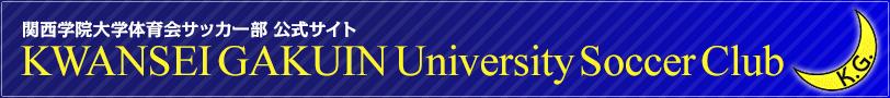 関西学院大学体育会サッカー部