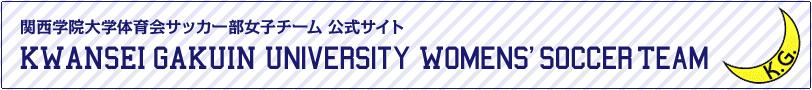 関西学院大学体育会サッカー部 女子チーム